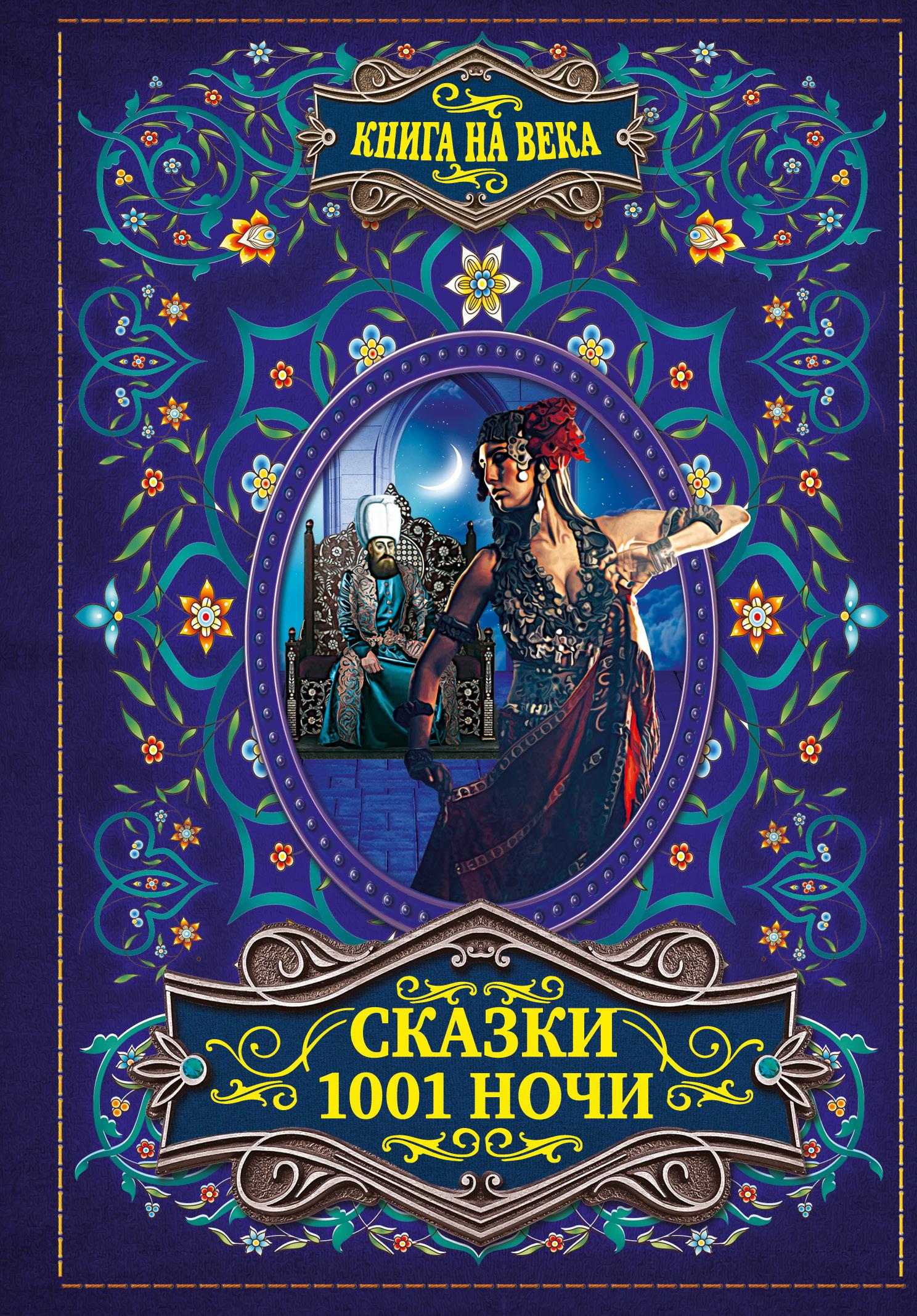 Салье М.А. Сказки 1001 ночи салье м пер арабские сказки книга тысячи и одной ночи том второй
