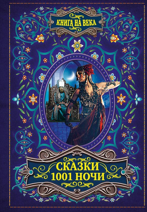 Салье М.А. Сказки 1001 ночи арабские сказки книга тысячи и одной ночи том первый