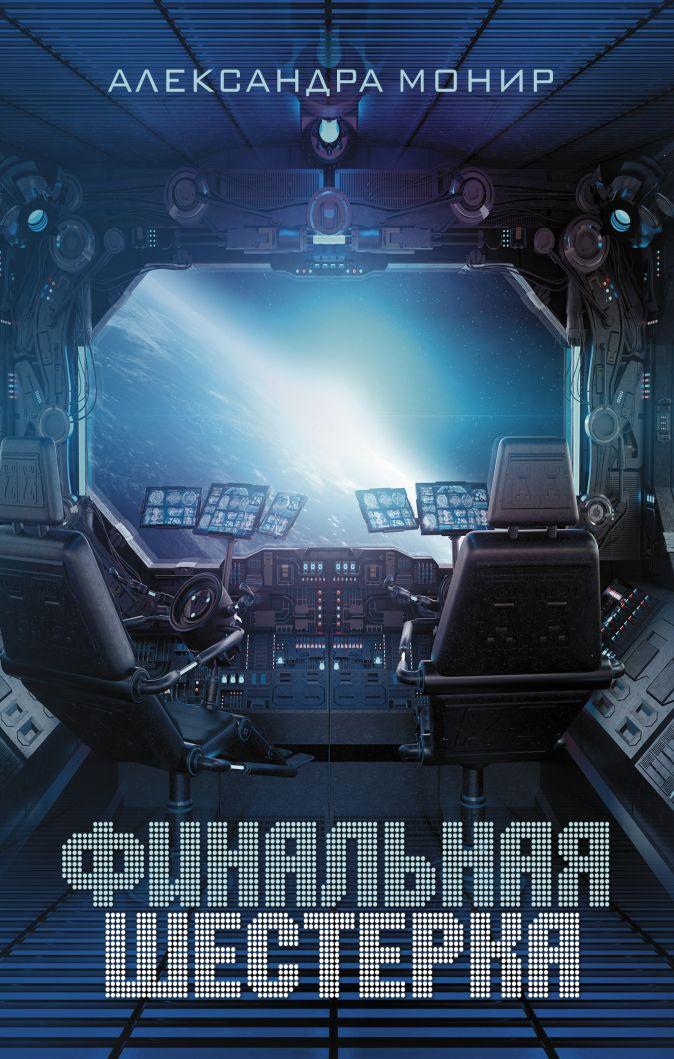Александра Монир - Финальная шестерка обложка книги