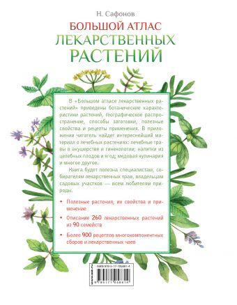 Большой атлас лекарственных растений Сафонов Н.Н.