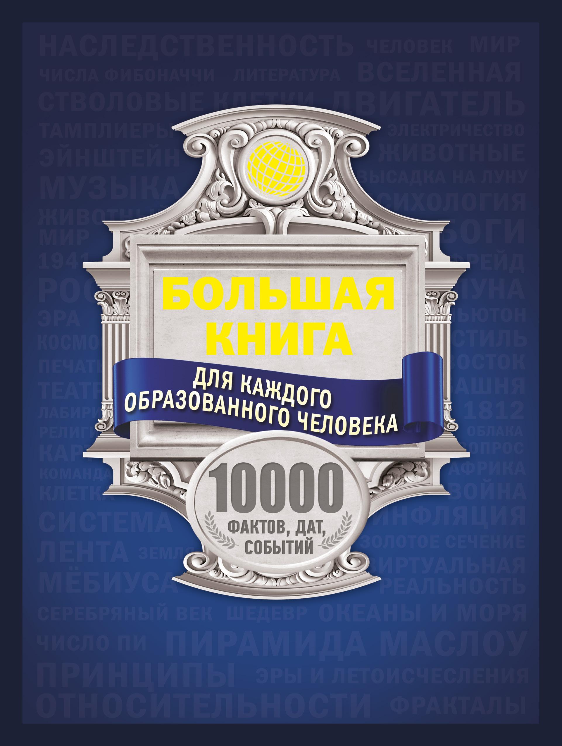 Большая книга для каждого образованного человека. 10 000 фактов, дат, событий