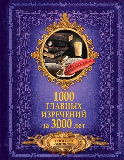 1000 главных изречений за 3000 лет - фото 1