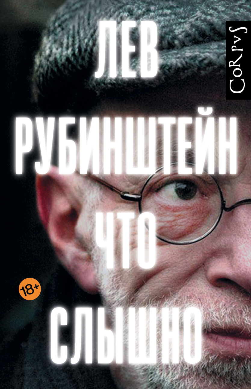 Лев Рубинштейн Что слышно лев рубинштейн знаки внимания сборник