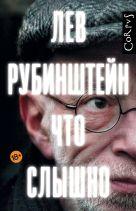 Рубинштейн Л.С. - Что слышно' обложка книги