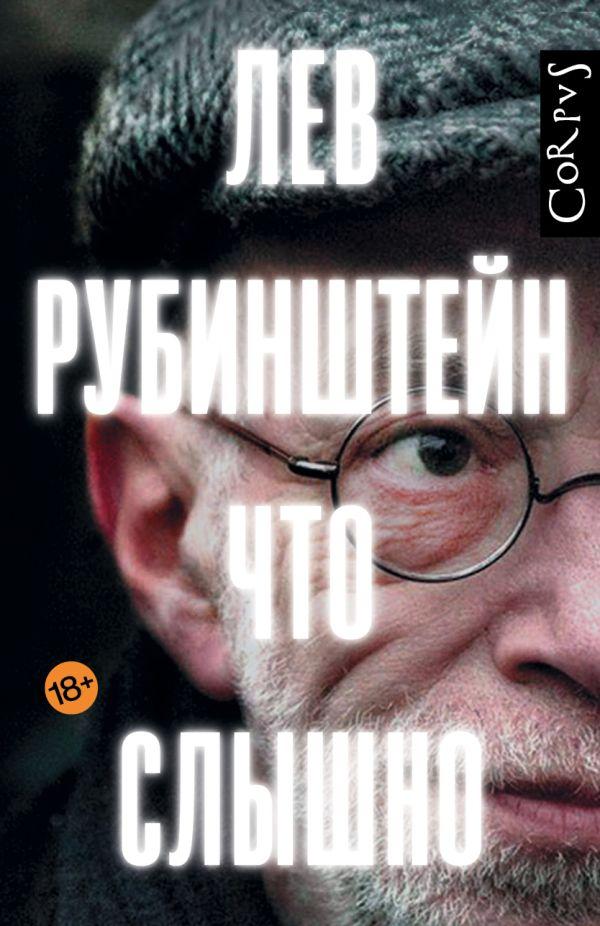Рубинштейн Лев Семенович Что слышно