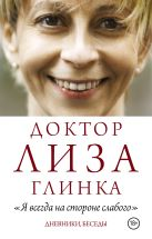 Доктор Лиза Глинка - Доктор Лиза Глинка: Я всегда на стороне слабого. Дневники, беседы' обложка книги