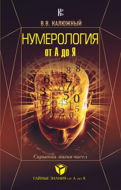 Нумерология от А до Я. Скрытая магия чисел - фото 1