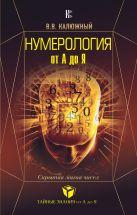 Калюжный В.В. - Нумерология от А до Я. Скрытая магия чисел' обложка книги