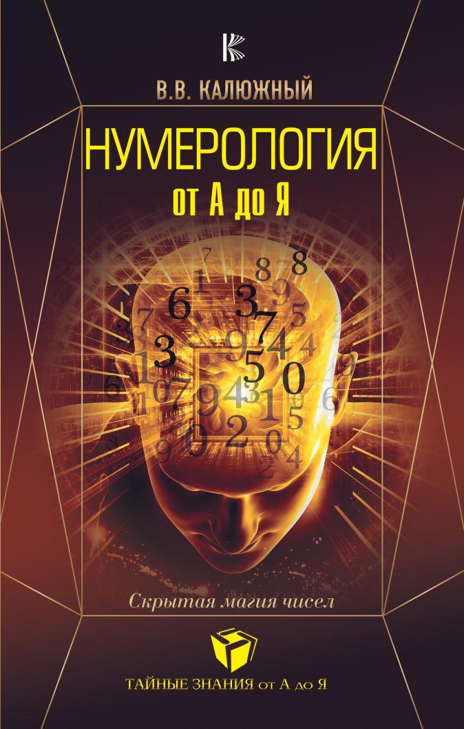 Нумерология от А до Я. Скрытая магия чисел Калюжный В.В.