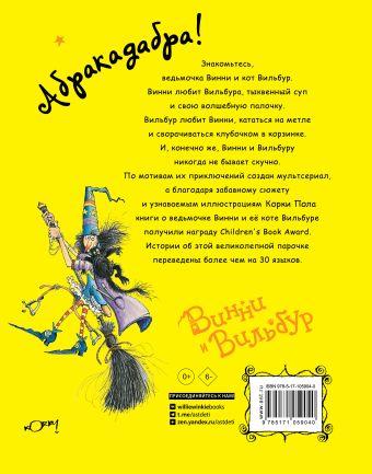 Проделки ведьмочки Винни. Шесть волшебных историй в одной книге Валери Томас