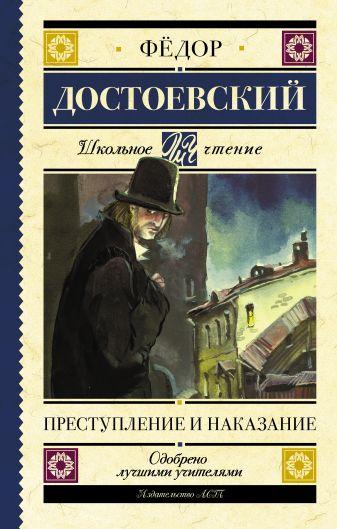 Достоевский Ф.М. - Преступление и наказание обложка книги