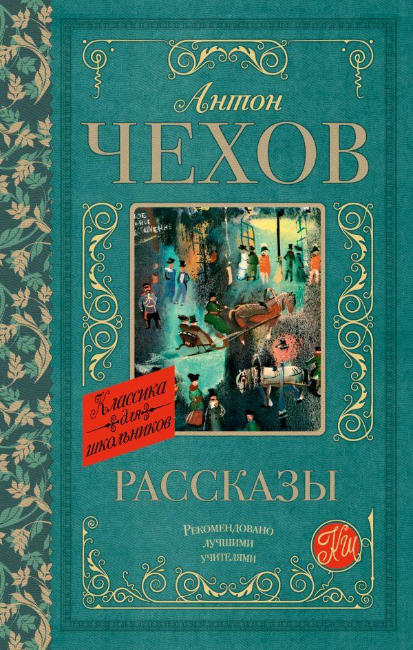 Рассказы Чехов А.П.