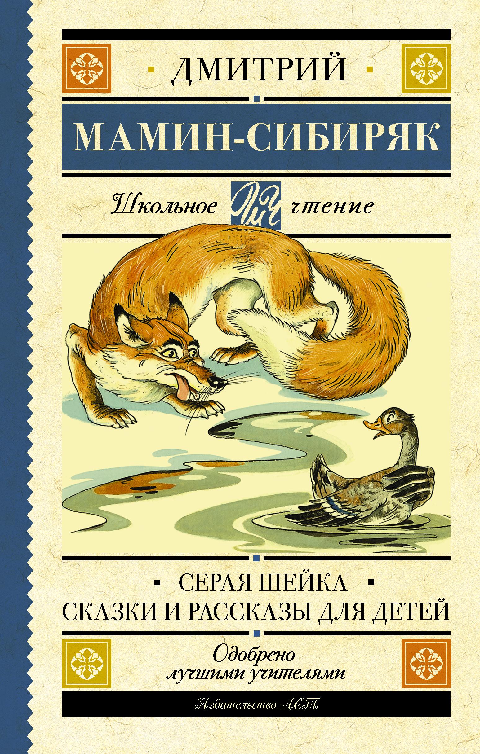 Мамин-Сибиряк Д.Н. Серая Шейка. Сказки и рассказы для детей мамин сибиряк дмитрий наркисович самый храбрый заяц