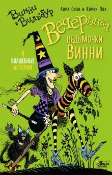 Вечеринка ведьмочки Винни