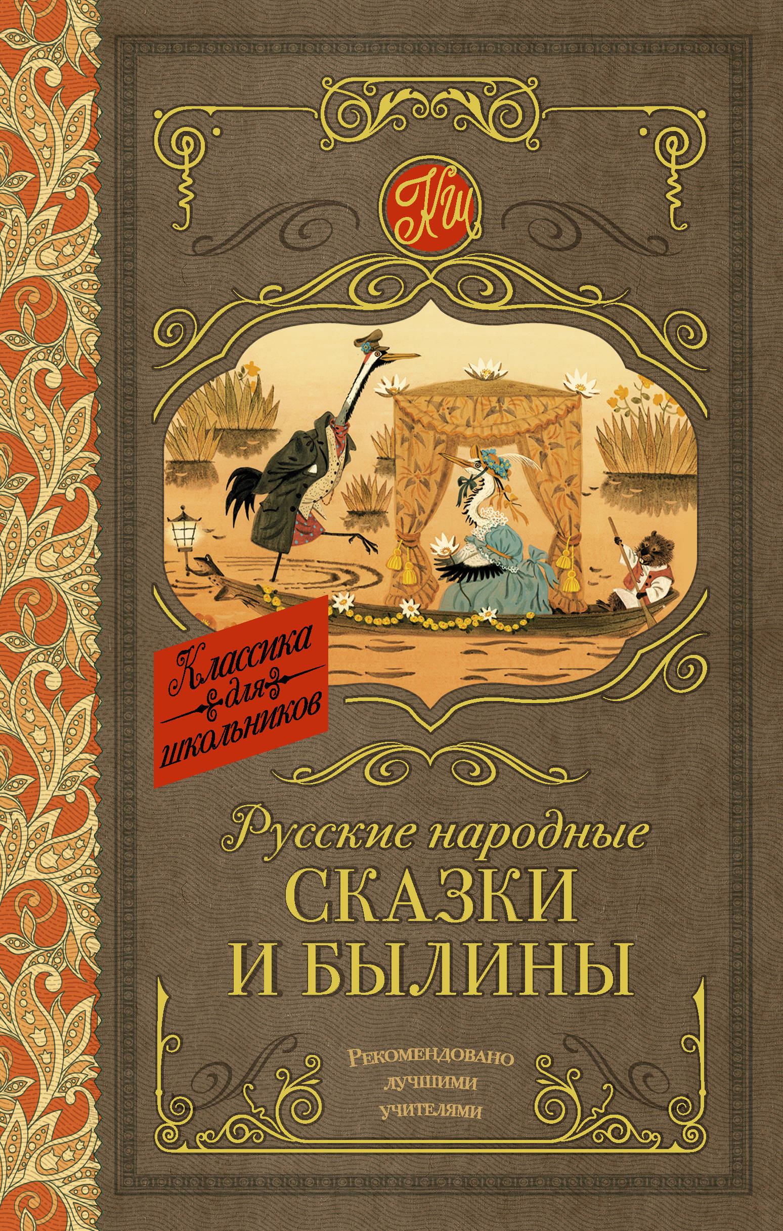 . Русские народные сказки и былины