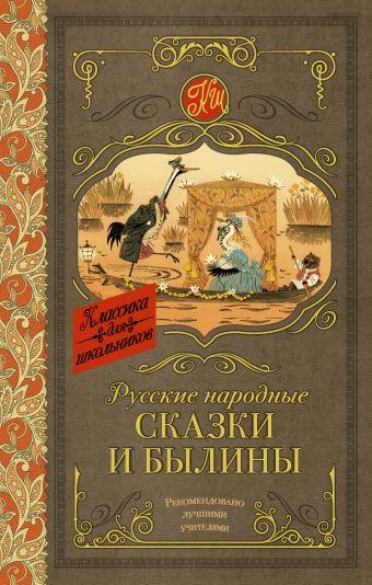 Русские народные сказки и былины .