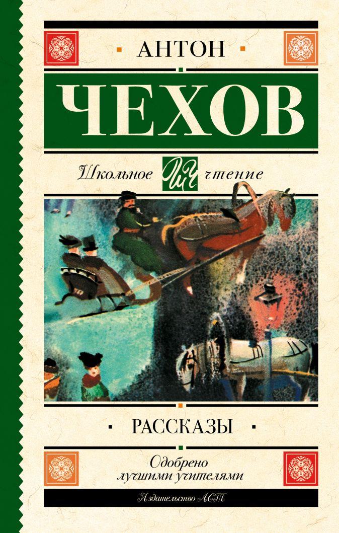 Чехов А.П. - Рассказы обложка книги