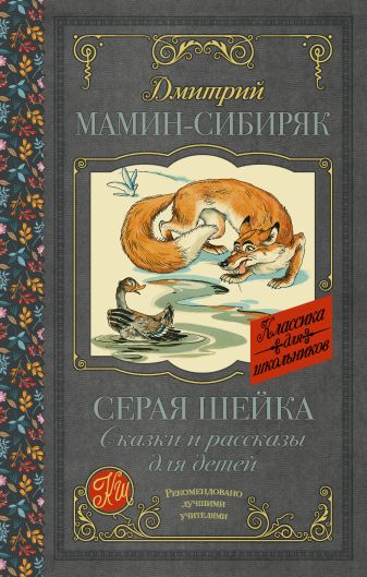 Мамин-Сибиряк Д.Н. - Серая Шейка. Сказки и рассказы для детей обложка книги