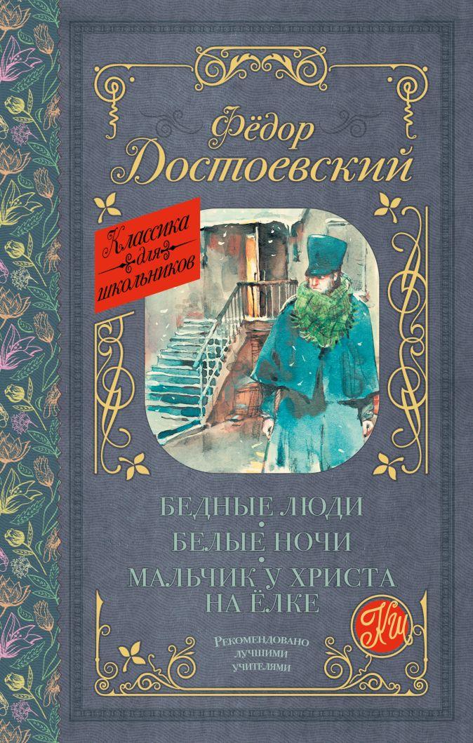 Достоевский Ф.М. - Бедные люди. Белые ночи. Мальчик у Христа на ёлке обложка книги