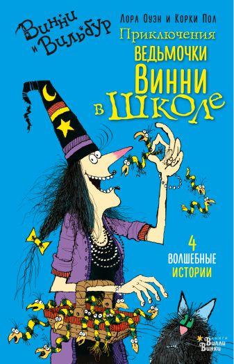 Лора Оуэн, Корки Пол - Приключения ведьмочки Винни в школе обложка книги