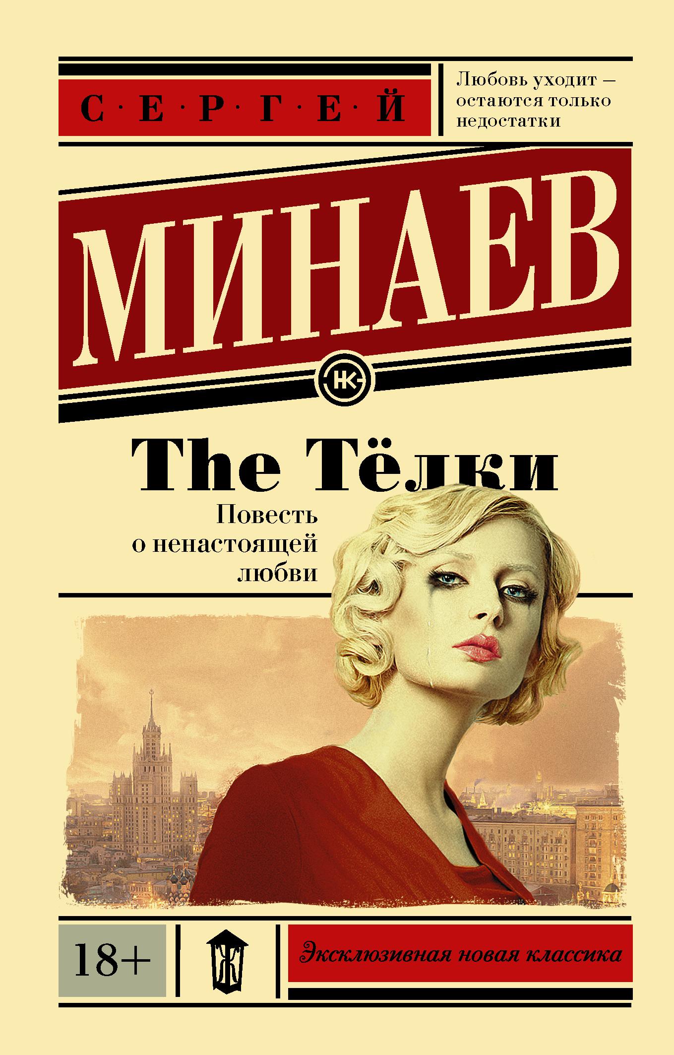 Сергей Минаев The Тёлки. Повесть о ненастоящей любви минаев с духless 21 века селфи роман