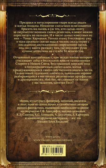 Карнакки - охотник за привидениями Уильям Хоуп Ходжсон