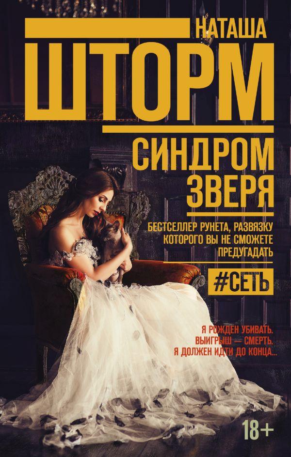Zakazat.ru: Синдром зверя. Шторм Наташа