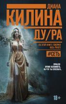 Килина Д. - ДУ/РА' обложка книги