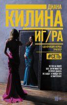 Диана Килина - ИГ/РА' обложка книги