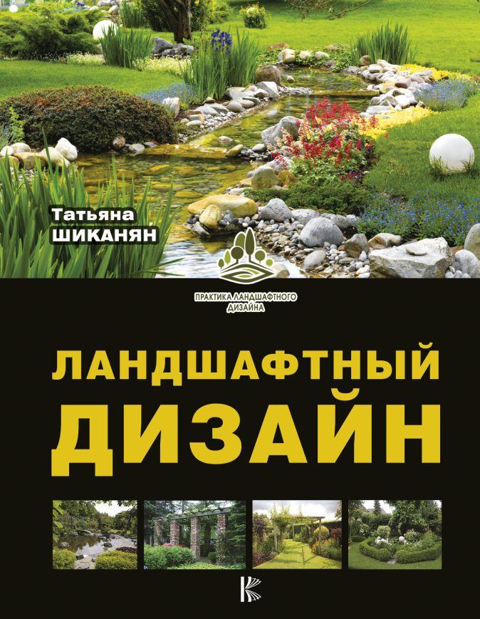 Шиканян Т.Д. - Ландшафтный дизайн обложка книги