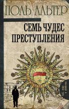 Поль Альтер - Семь чудес преступления' обложка книги