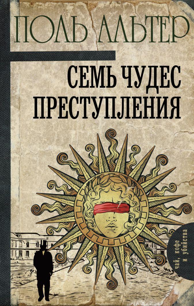 Поль Альтер - Семь чудес преступления обложка книги