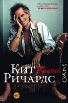 Ричардс К. - Жизнь' обложка книги
