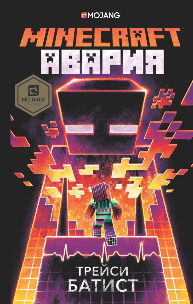 Трейси Батист - Minecraft: авария обложка книги