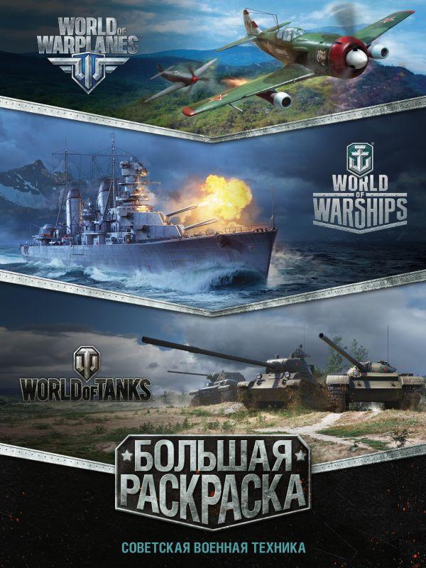 Большая раскраска. Советская военная техника