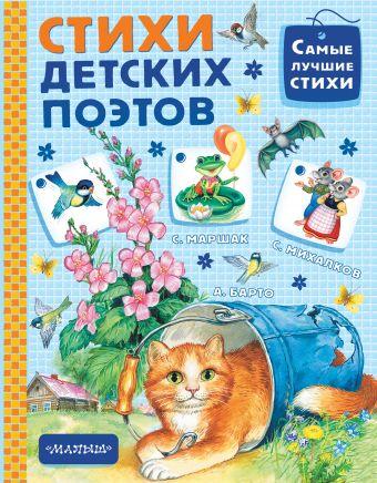 Стихи детских поэтов Маршак С.Я.
