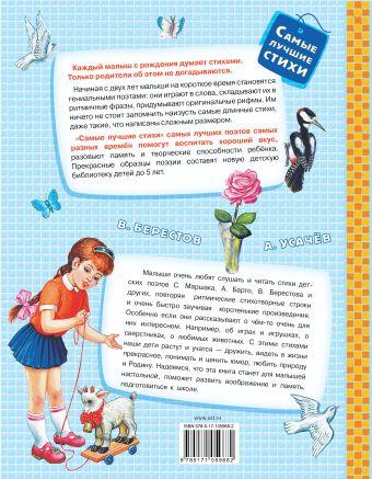 Стихи детских поэтов С. Маршак, К. Чуковский и др.