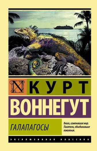 Курт Воннегут - Галапагосы обложка книги