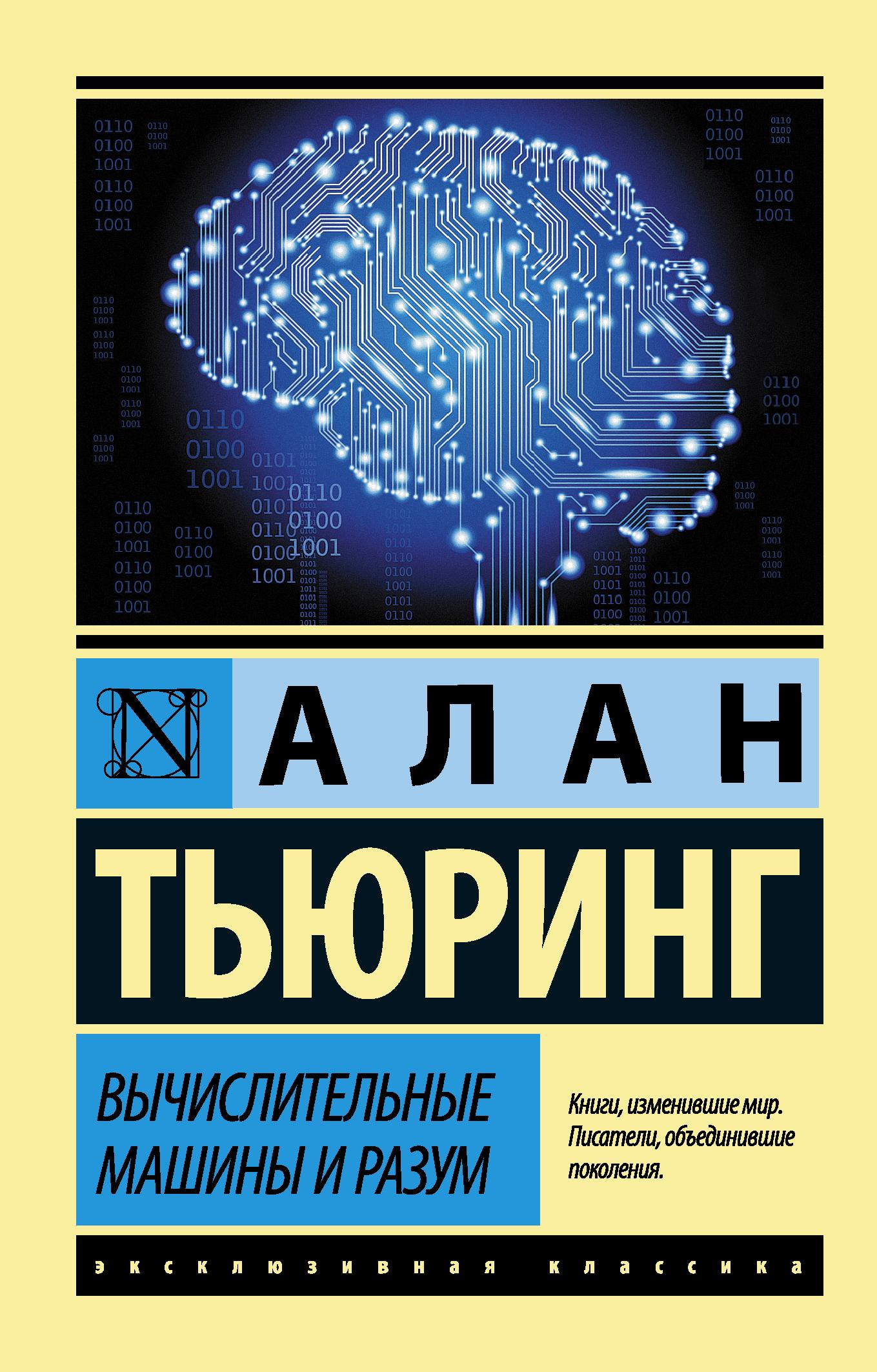 Вычислительные машины и разум ( Тьюринг А.  )