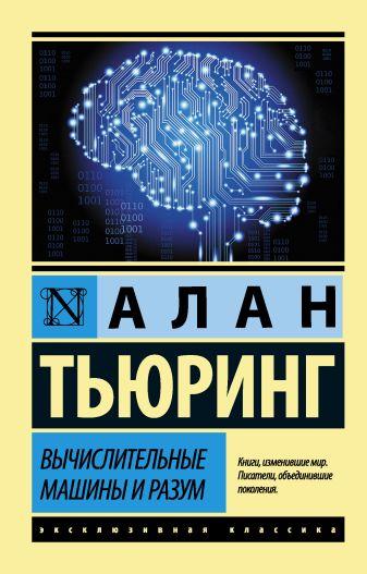 Алан Тьюринг - Вычислительные машины и разум обложка книги