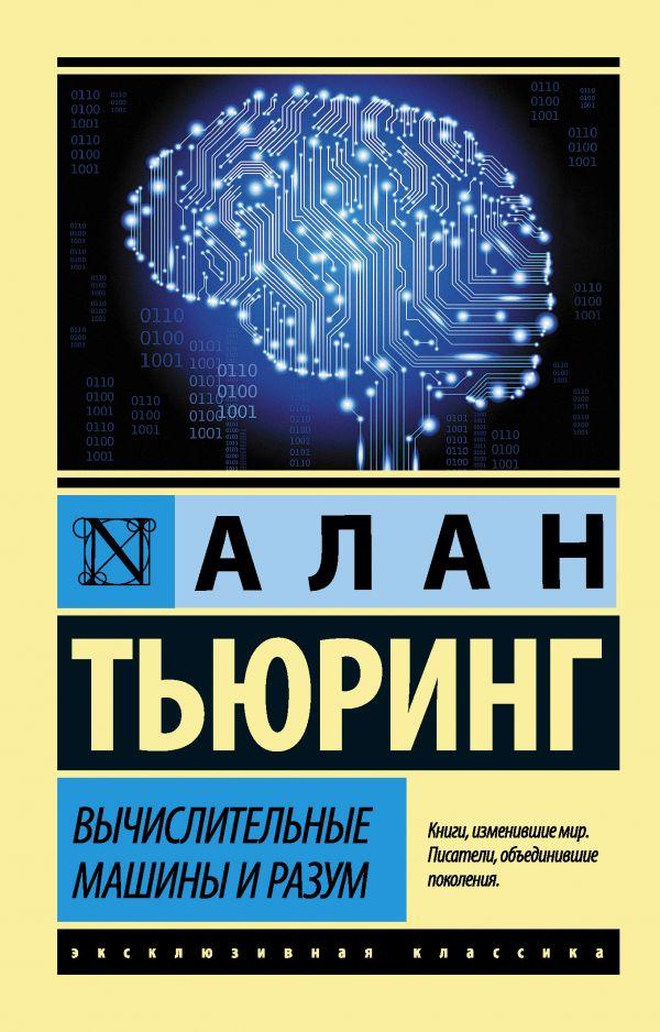 Тьюринг Алан Вычислительные машины и разум компьютер