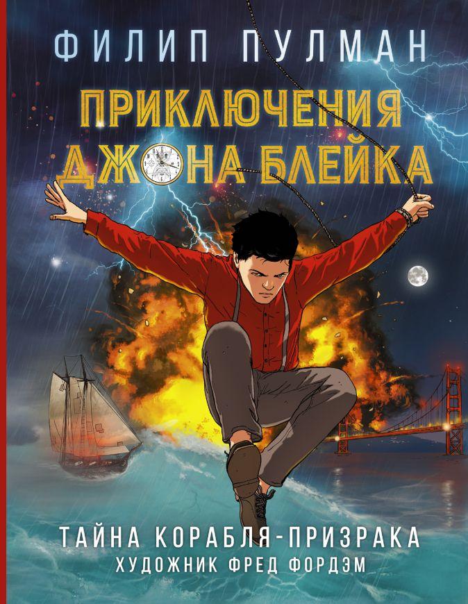 Филип Пулман - Приключения Джона Блейка. Тайна корабля-призрака обложка книги