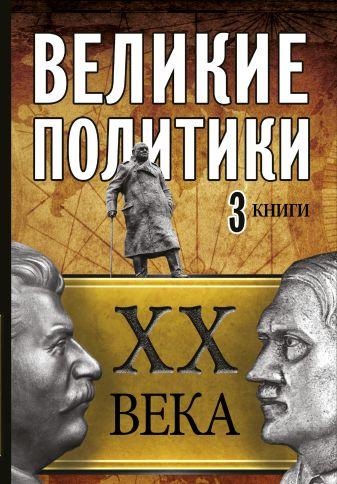 Радзинский Э.С.,Илизаров Б.С.,Робертс Эндрю - Великие политики XX века обложка книги