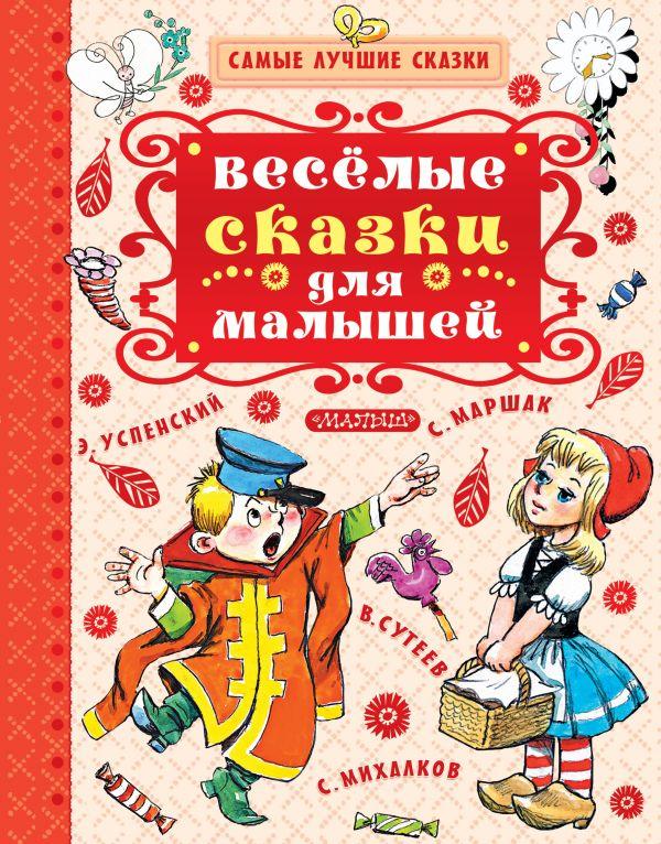 Весёлые сказки для малышей Чуковский К.И., Остер Г.Б., Сутеев В.Г.