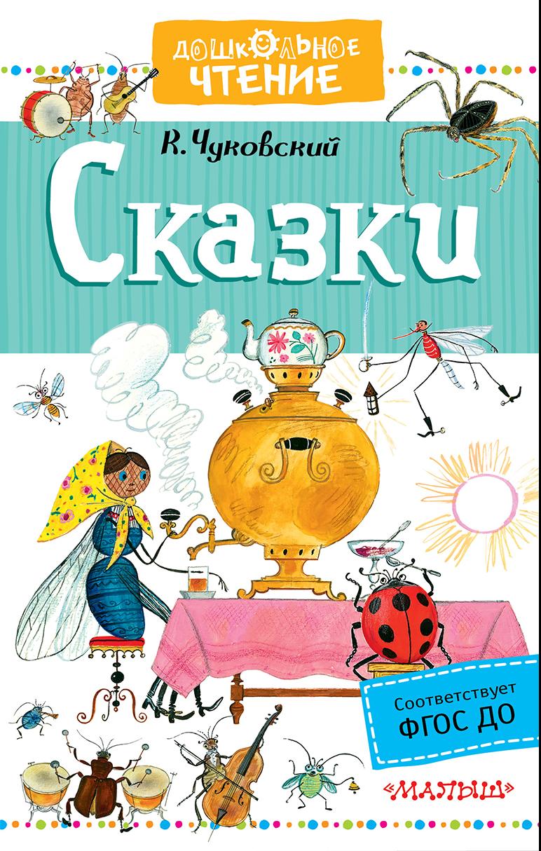 Чуковский К.И. Сказки чуковский к и айболит и другие сказки