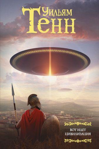 Уильям Тенн - Вот идет цивилизация обложка книги