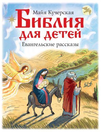 Библия для детей. Евангельские рассказы Кучерская М.А.