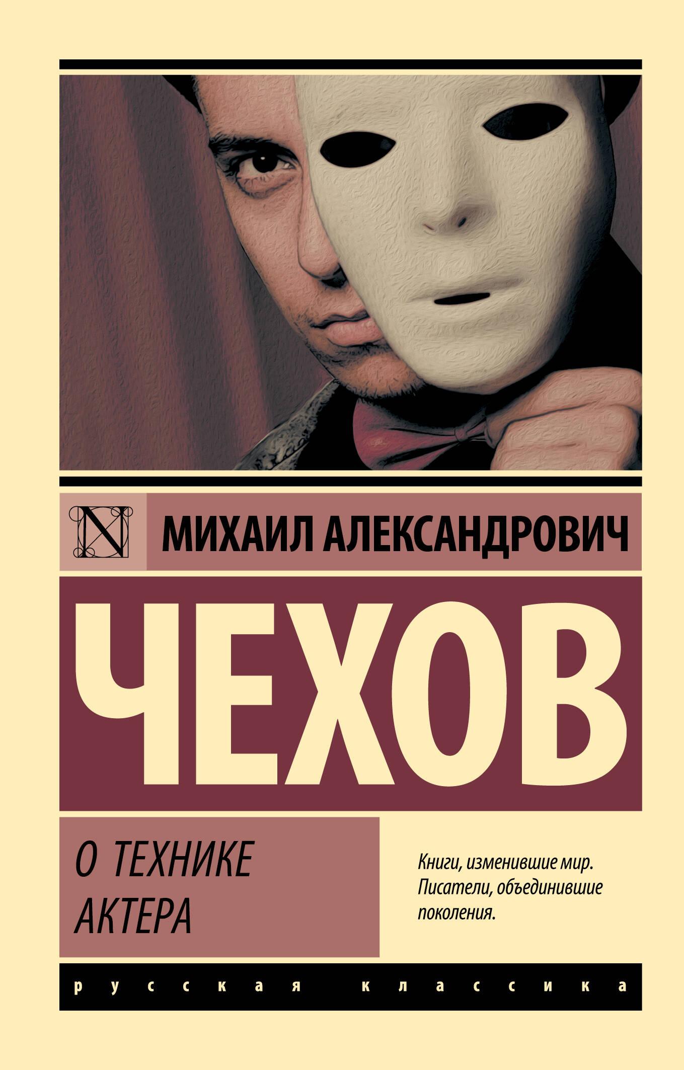 Михаил Александрович Чехов О технике актера цена и фото