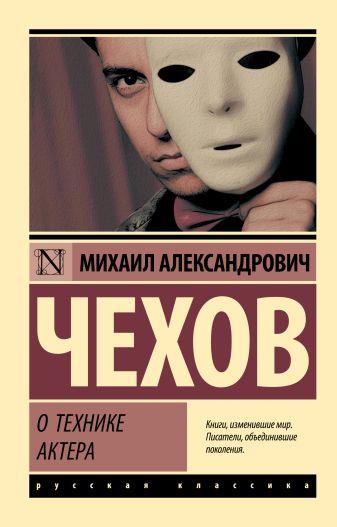 Михаил Александрович Чехов - О технике актера обложка книги