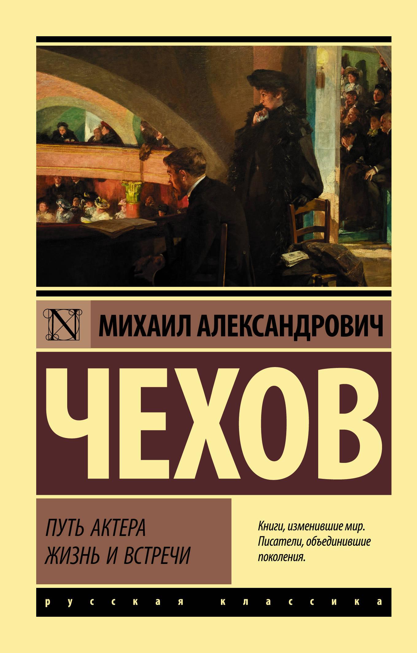 Михаил Александрович Чехов Путь актера. Жизнь и встречи цена и фото